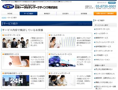 社内システム担当/日本トータルテレマーケティング株式会社
