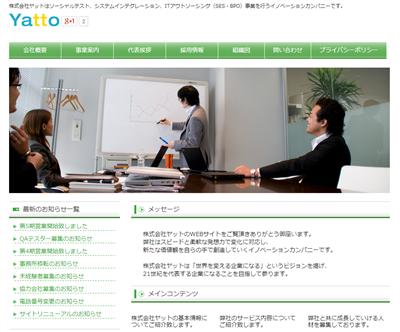 ソーシャルアプリのQAテスター/株式会社ヤッ