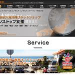WEBデザイナー/バークレイグローバルコンサルティング&インターネット株式会社