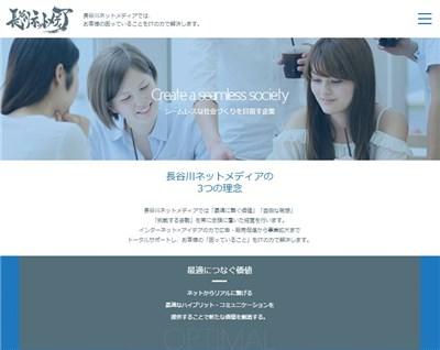 コンサルティング法人営業/長谷川ネットメディア株式会社