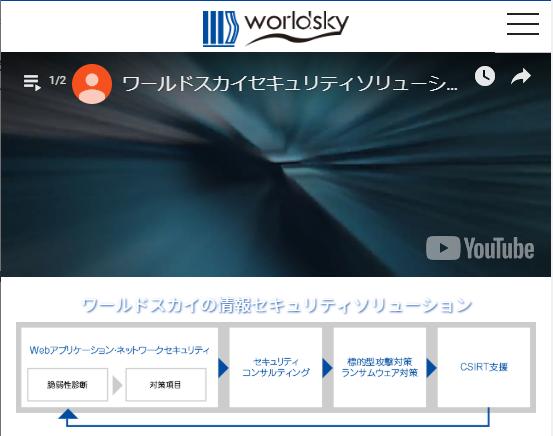 クライアントサイト制作に伴うWebディレクター